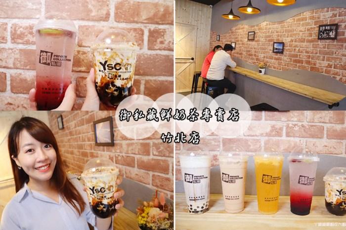 竹北飲料外送!台南起家的御私藏鮮奶茶專賣店來新竹,必點每日限量的火焰御丸奶!賣完要再等兩小時