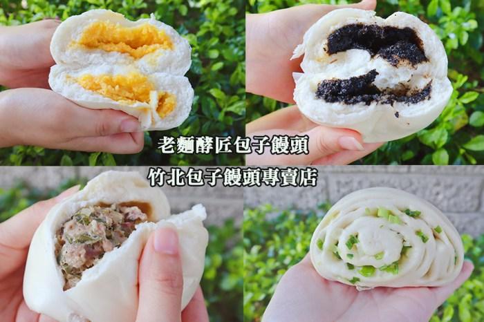 新竹美食推薦老麵酵匠包子饅頭!竹北包子饅頭專賣店,必吃金莎包、芝麻包、優格乳酪包