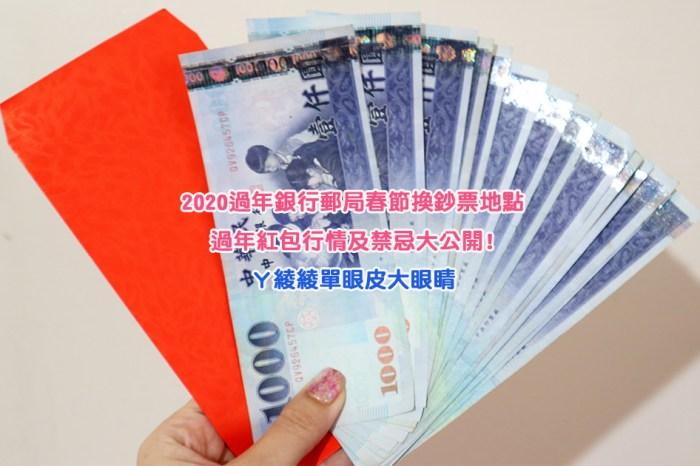 2020過年換新鈔!銀行郵局ATM換鈔票地點及營業時間整理,過年紅包行情及禁忌大公開