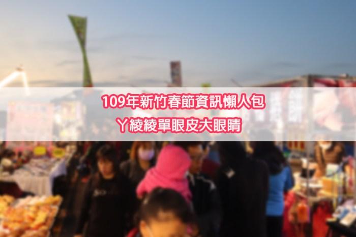 2020年新竹春節資訊懶人包整理!年貨大街時間、過年路邊停車收費、垃圾清潔收運、醫院門診時間