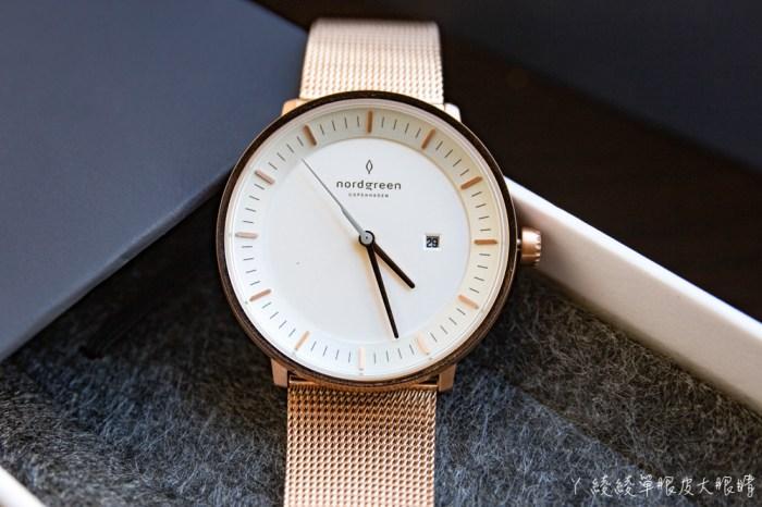 手錶推薦Nordgreen北歐丹麥精品腕錶!簡約時尚設計超百搭!讀者限時優惠折扣碼來了