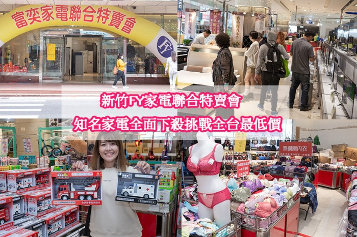 新竹FY家電聯合特賣會只有十天!買冷氣電視洗衣機冰箱再送小家電,知名家電品牌下殺出清挑戰全台最低價