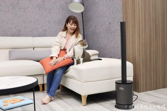 日系小家電開箱分享 電風扇推薦Bmxmao MAO air cool-Sunny 3in1清淨冷暖循環無扇葉風扇,循環扇兼具清淨空氣及暖風功能