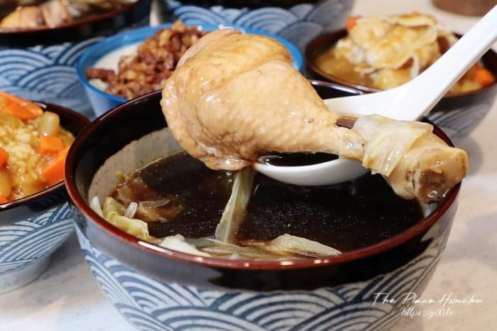 冬令進補這樣喝!新竹燉品外帶專門店,雞湯用料實在又美味,你吃過中了化骨綿掌的雞腿嗎