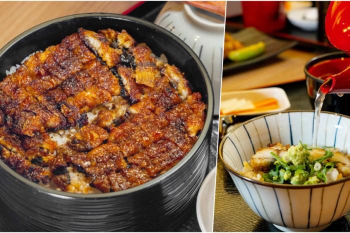 免出國品嚐道道地的名古屋鰻魚三吃!關西鰻魚飯現點現烤,連續三年獲得新加坡米其林美食推薦