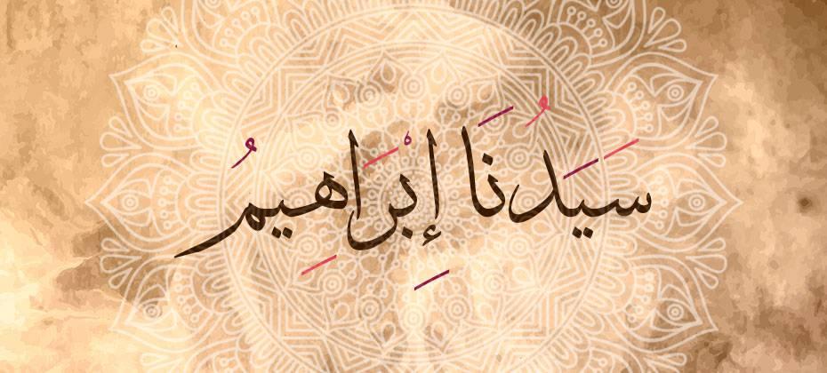 قصة إبراهيم عليه السلام الجزء الثاني يعني