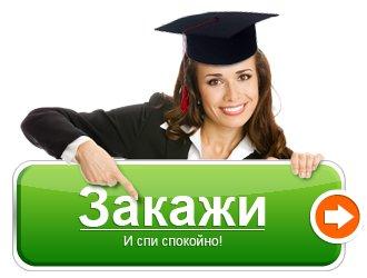 купить заказать дипломные курсовые работы