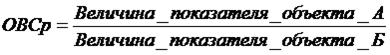 ОВСр формула