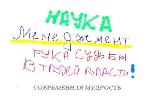 Менеджмент мудрость ya-prepod.ru