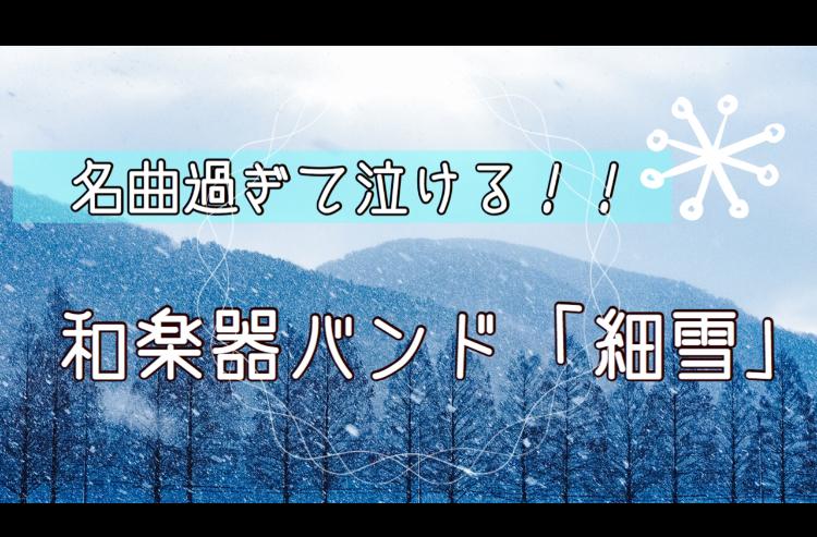 【感想】名曲過ぎて泣ける!!和楽器バンド「細雪」!!