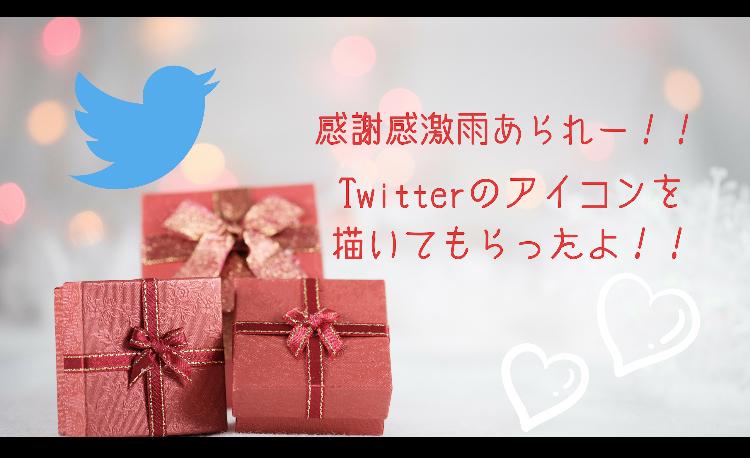 感謝感激雨あられー!!Twitterのアイコンを描いてもらったよ!!