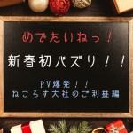 めでたいねっ!!新春初バズり!!ねころす大社のご利益編!!