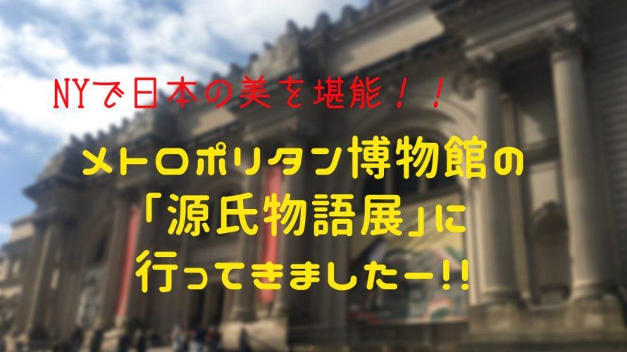 メトロポリタン博物館の源氏物語展に行ってきましたー!!
