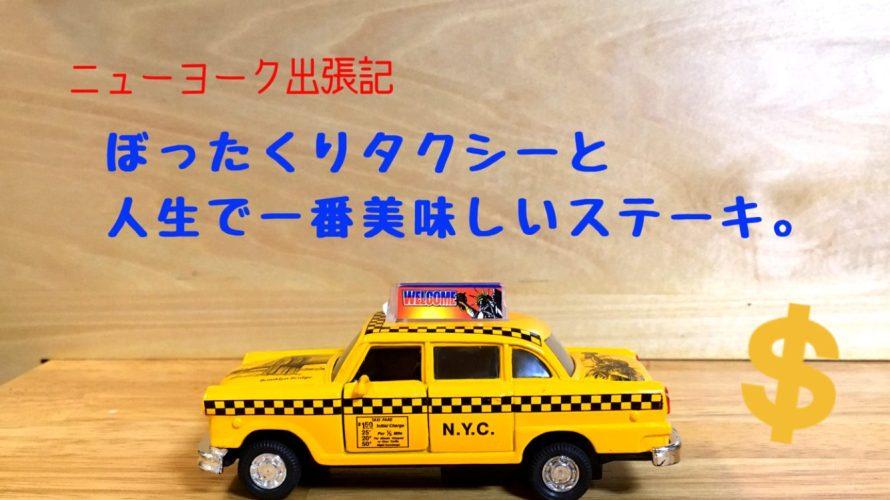 【ニューヨーク出張記】ぼったくりタクシーと人生で一番美味しいステーキ。