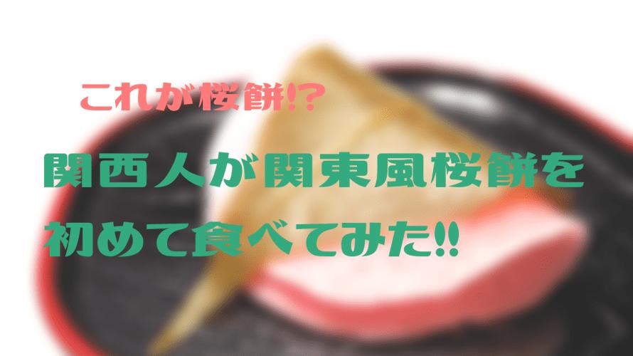これが桜餅!?関西人が関東風桜餅(長命寺)を初めて食べてみた!!