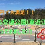 1000円で大満足!!こども交通公園(東近江市)に行ってきました!