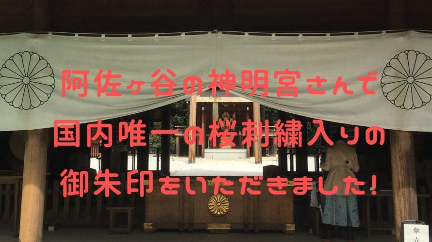 阿佐ヶ谷の神明宮さんでステキな御朱印をいただきました!国内唯一の桜の刺繍入り!