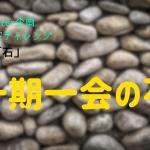 【3000文字チャレンジ】一期一会の石