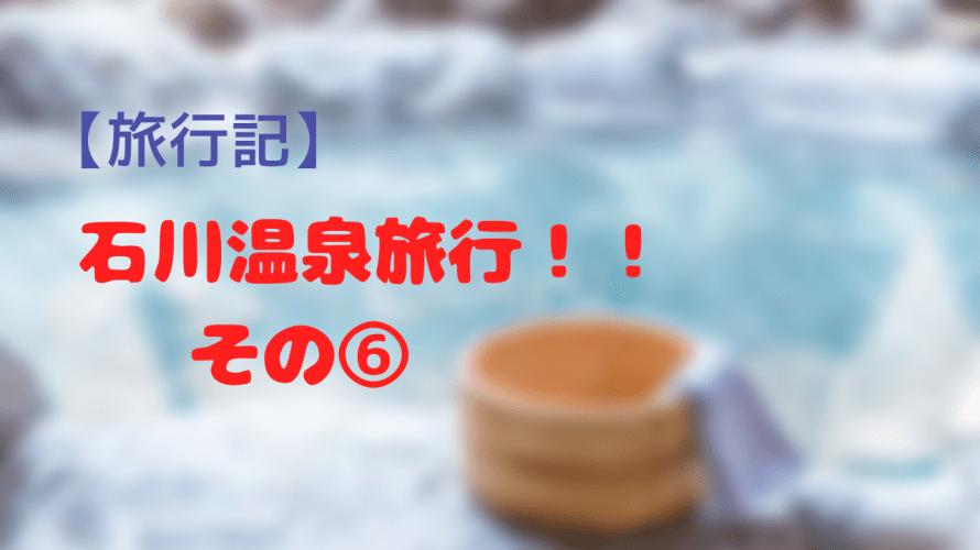 【旅行記】石川県へ温泉旅行!!その6~あわづグランドホテル本館のキッズパークは最高に楽しい!!の巻~