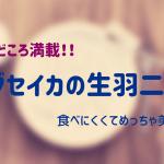 福井県名物羽二重餅にまで「生」があった!!ツッコミどころ満載のマエダセイカの生羽二重餅がめっちゃ食べにくくて最高に美味しい!!