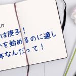 【日記】2020/1/7 今年は庚子!何かを始めるのに適した年なんだって!