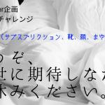 【3000文字チャレンジ 】どうぞ、来世に期待しながらお休みください。