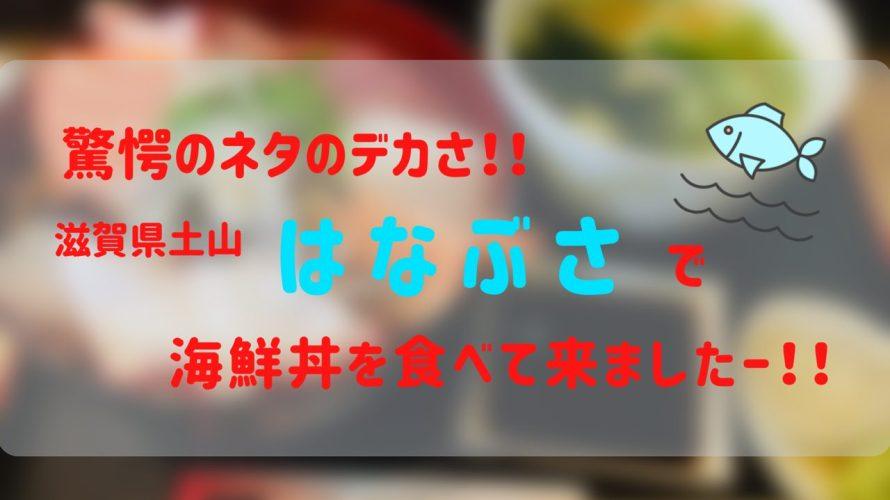 【食べた!】「はなぶさ」-滋賀県土山にあるお寿司屋さんで食べた超ド級デカネタ海鮮丼!!ー