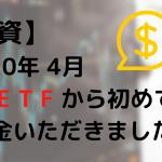 【投資】米国ETFから初めての分配金いただきました!