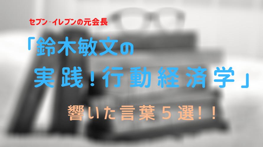 【読んだ】セブンイレブンの元会長「鈴木敏文の実践!行動経済学」を読んで響いた言葉5選!!