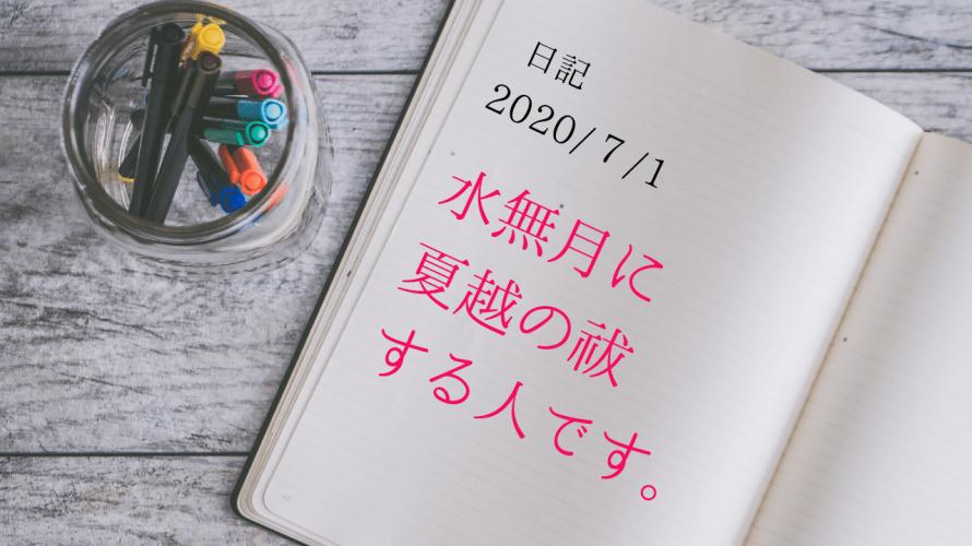 【日記】2020/7/1 水無月に夏越の祓する人です。
