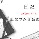【日記】2020/9/6 記憶の外部装置として