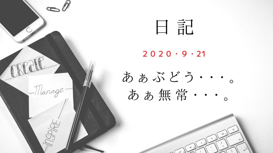 【日記】2020/9/21 あぁぶどう・・・。あぁ無常・・・。