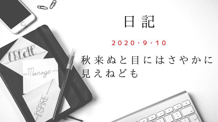 【日記】2020/9/10 秋来ぬと目にはさやかに見えねども