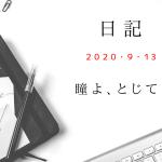 【日記】2020/9/13 瞳よ、とじて!!