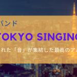 和楽器バンド「TOKYO SINGING」は彼らの洗練された「音」が集結した最高のアルバムでした!