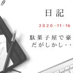 【日記】2020/11/16 駄菓子屋で豪遊。だがしかし・・・。