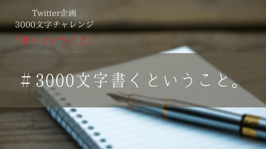 【3000文字チャレンジ】#3000文字書くということ