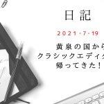 【日記】2021/7/19 黄泉の国からクラシックエディターが帰ってきた!!