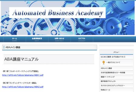 濱田大輔(だいぽん)のABA(Automated Business Academy)の全貌