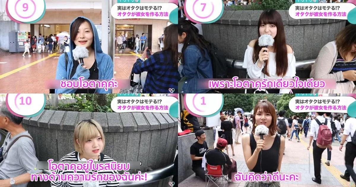 """โอตาคุเป็นที่ชื่นชอบของสาวญี่ปุ่น! เพราะ """"โอตาคุรักเดียวใจเดียว"""""""