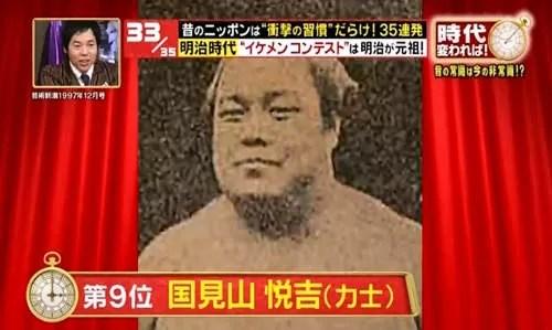 อันดับ 9 : คุนิมิยามะ เอสึคิจิ (นักซูโม่) 国見山悦吉