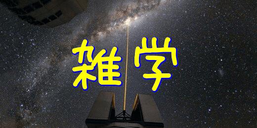 宇宙雑学まとめ76選