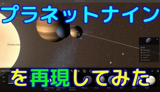 プラネット・ナイン(第9惑星)はどんな天体?存在する証拠は何?