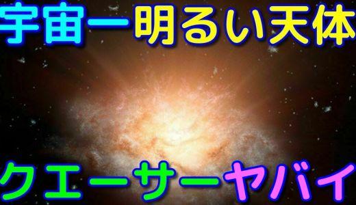 宇宙で最も明るい天体「クエーサー」とは?