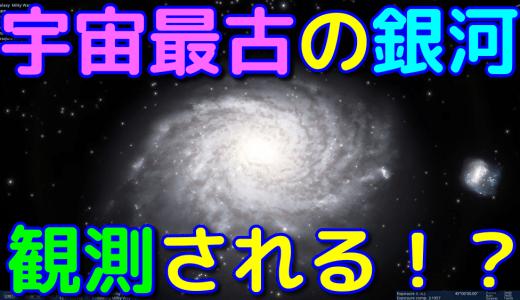【速報】史上最古の135億年前に誕生した銀河が観測される!