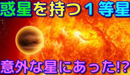実は惑星を持つ意外な1等星