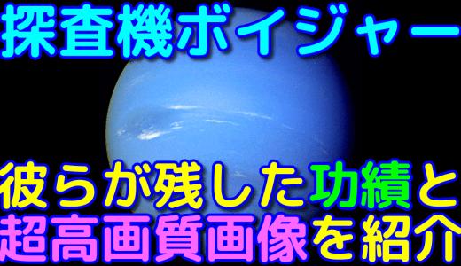 探査機ボイジャーが遺した功績と美しい高画質画像集!!