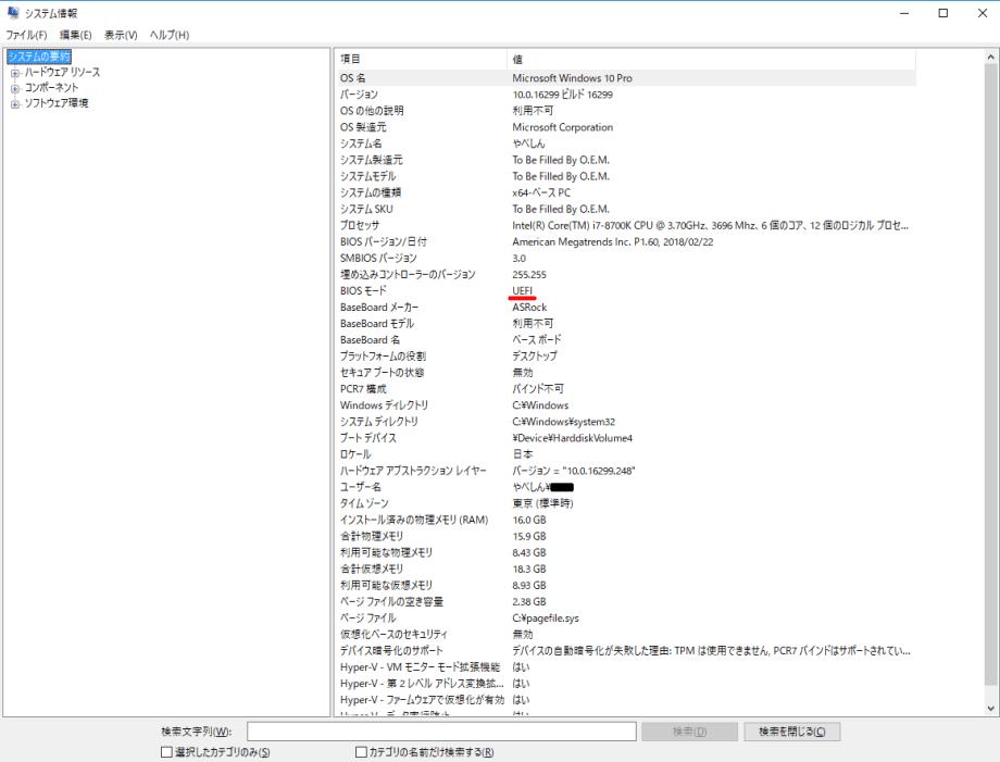 BIOSモード