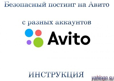 Инструкция по безопасному постингу на Авито - изображение