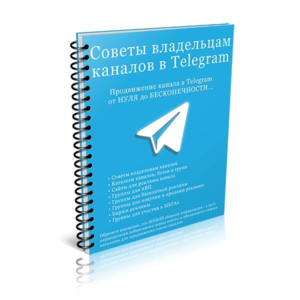100 советов владельцам каналов телеграм - книга